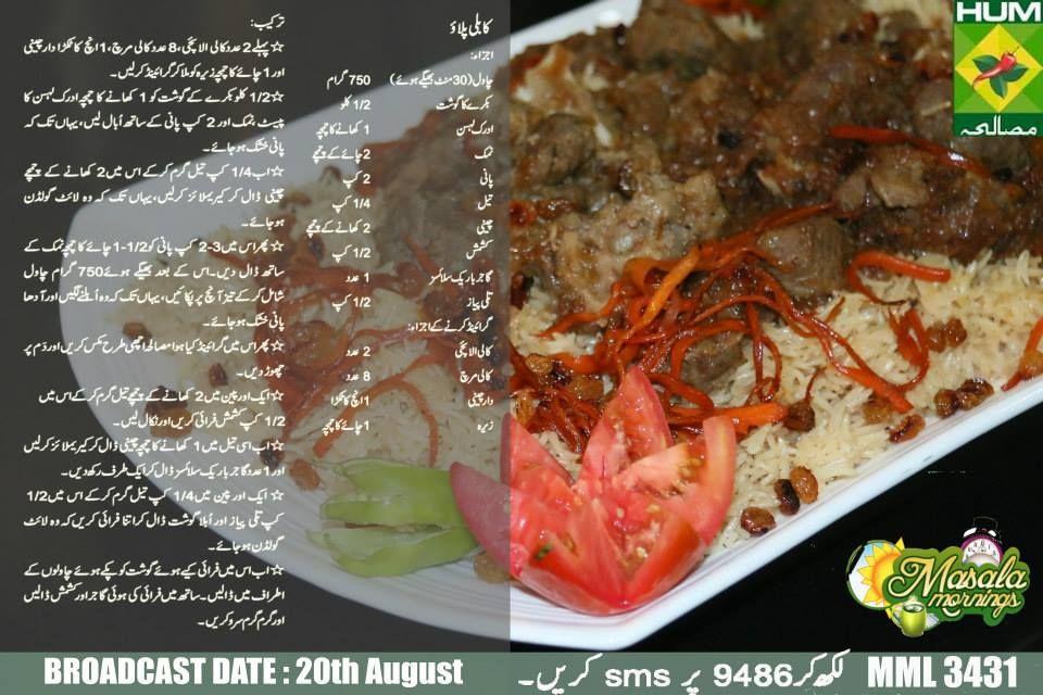 Bakra Eid Recipe Mutton Kabuli Pulao Masala TV Shireen ...