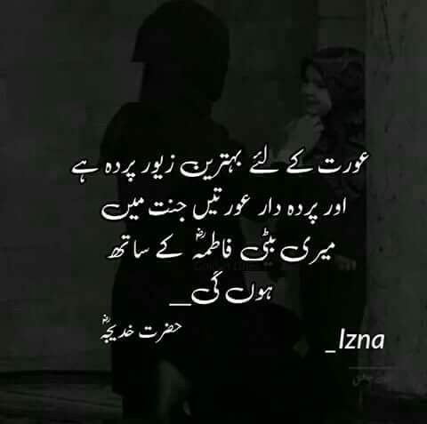 Pin by saba afrin on Binte - Hawa. | Quotes from novels ...