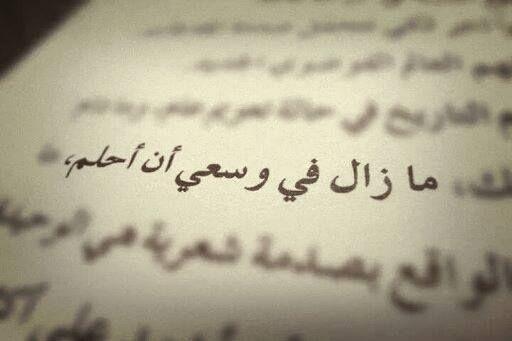 ما زال في وسعي ان احلم Positive Words Quotations Arabic Words