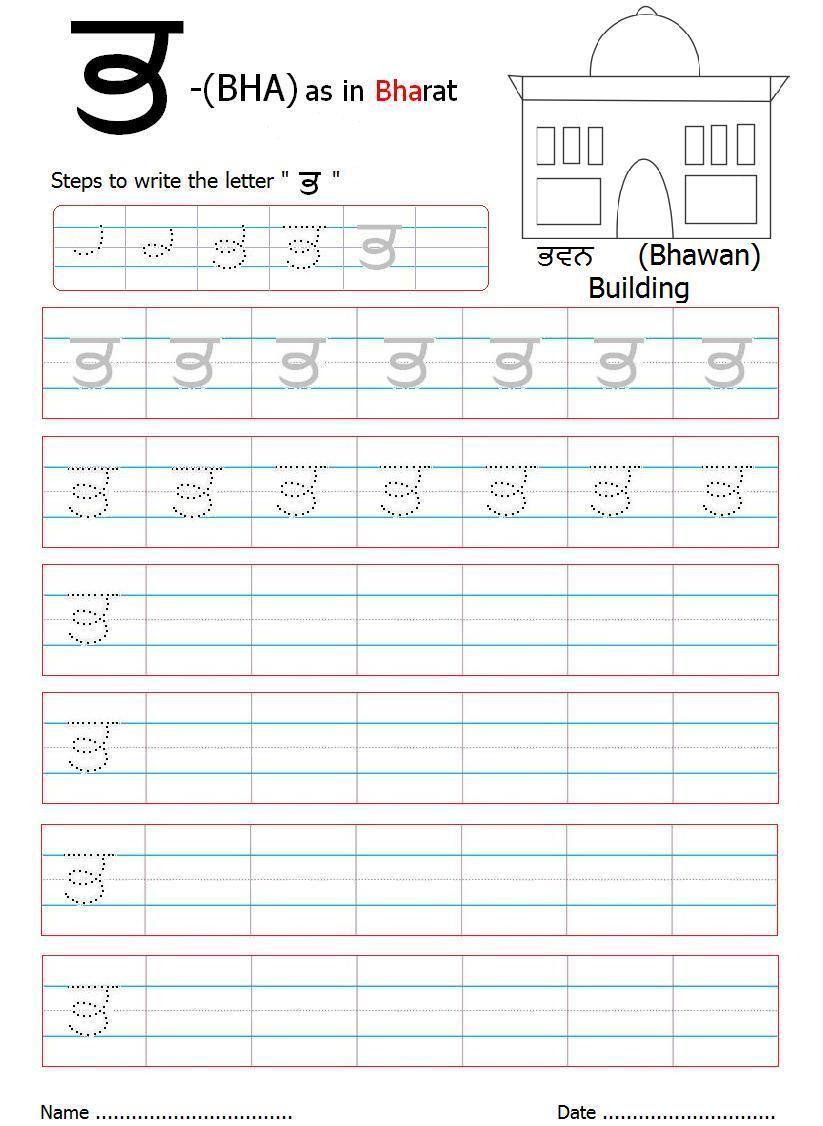 Punjabi Alphabet Writing Worksheet Handwriting Worksheets For Kids Cvc Words Kindergarten Alphabet Writing Worksheets [ 1126 x 823 Pixel ]
