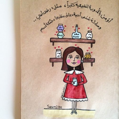 بالعربي Cute Images With Quotes Drawing Quotes Arabic Quotes