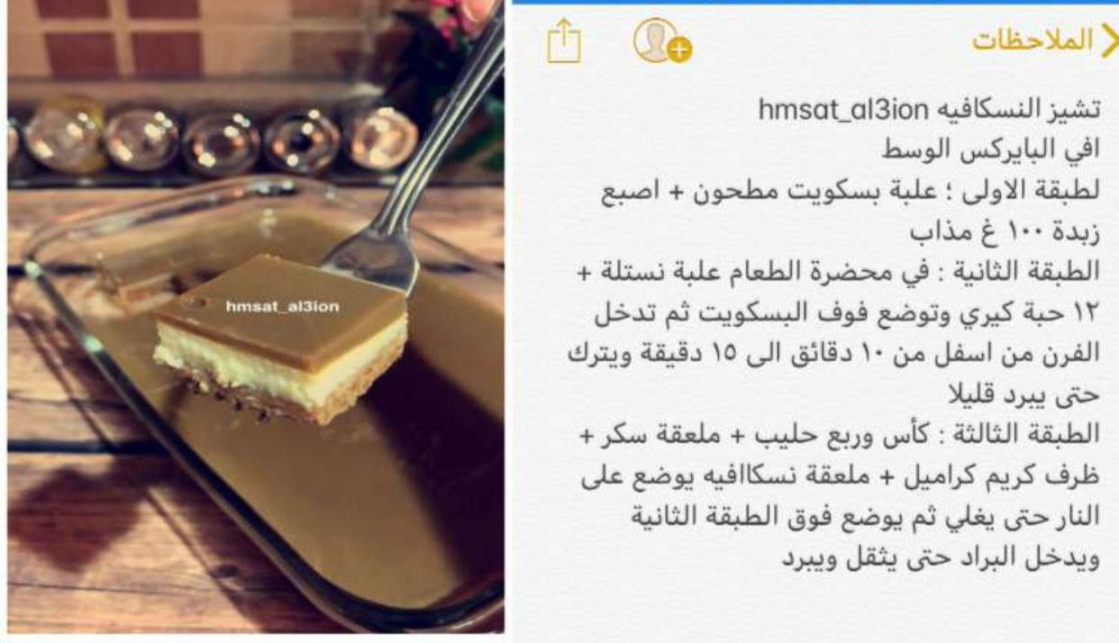 Pin By Soso On وصفات حلى صينية Recipes Takeout Container Cooking