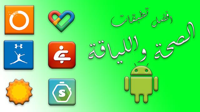 عصام برو بوابة المعرفة افضل 6 تطبيقات اندرويد للياقة والصحة Android Apps Fun Workouts Gaming Logos