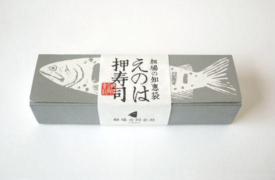 板場の押寿司 2020 食べ物のパッケージデザイン フードグラフィックデザイン パッケージデザイン