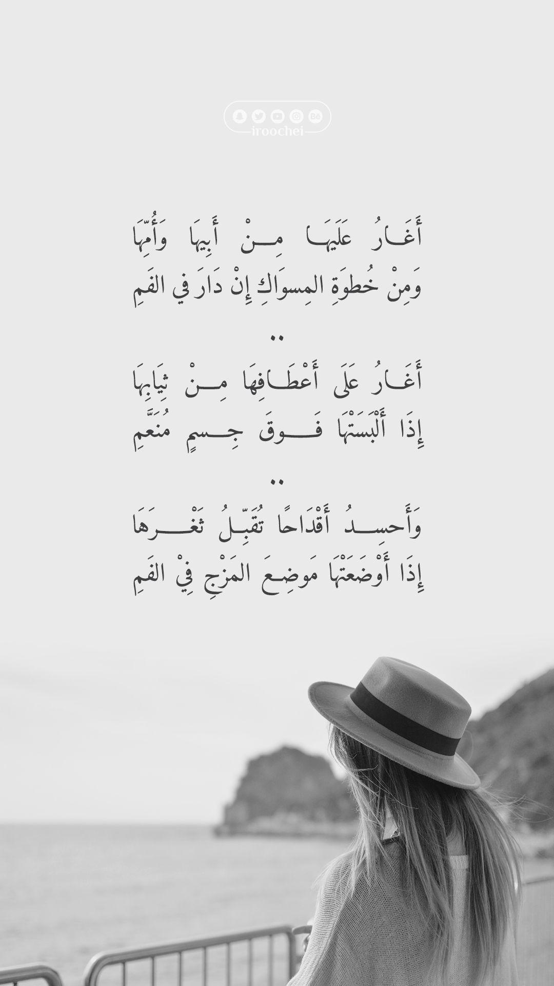 أغار عليها من أبيها وأمها Wonder Quotes Arabic Love Quotes Talking Quotes
