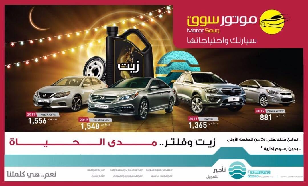 لا تفوتوا العروض المميزة في شركة تأجير للتمويل مع موتور سوق خلال شهر رمضان للحصول على سيارة احلامك ندفع عنك حتى ٥ من الدفعة الأولى وبدو Toy Car Finance Car