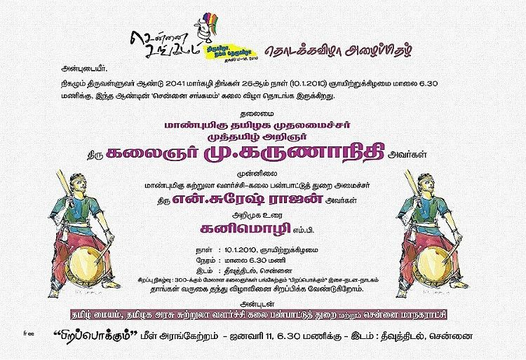 Birthday Invitation Format In Tamil Happy birthday