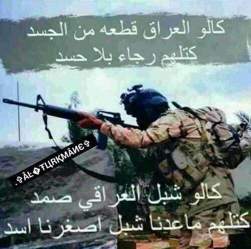 عراق علي عراق الحسين
