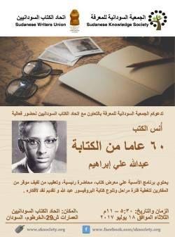 عبد الله علي إبراهيم