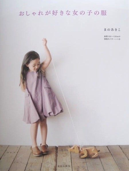 japanese pattern book fashionable clothes for little