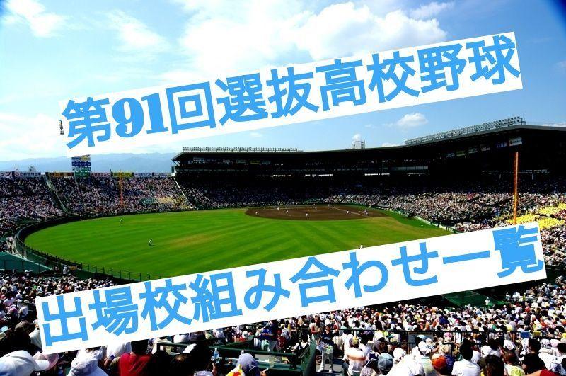 春の 選抜 高校 野球 の 出場 校 春の選抜、履正社・中京大中京など32校決定