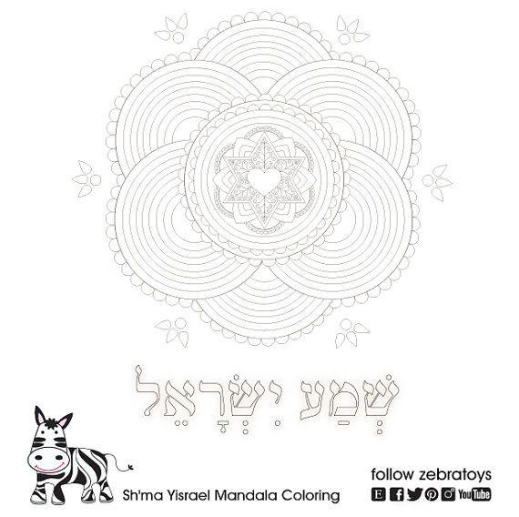 Sh Ma Yisrael Mandala Coloring Page Jewish Prayer The Shema Hear O