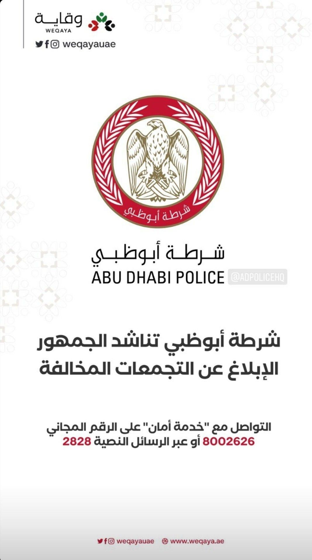 شرطة أبوظبي تناشد الجمهور الإبلاغ عن التجمعات المخالفة Police Abu Dhabi Abu