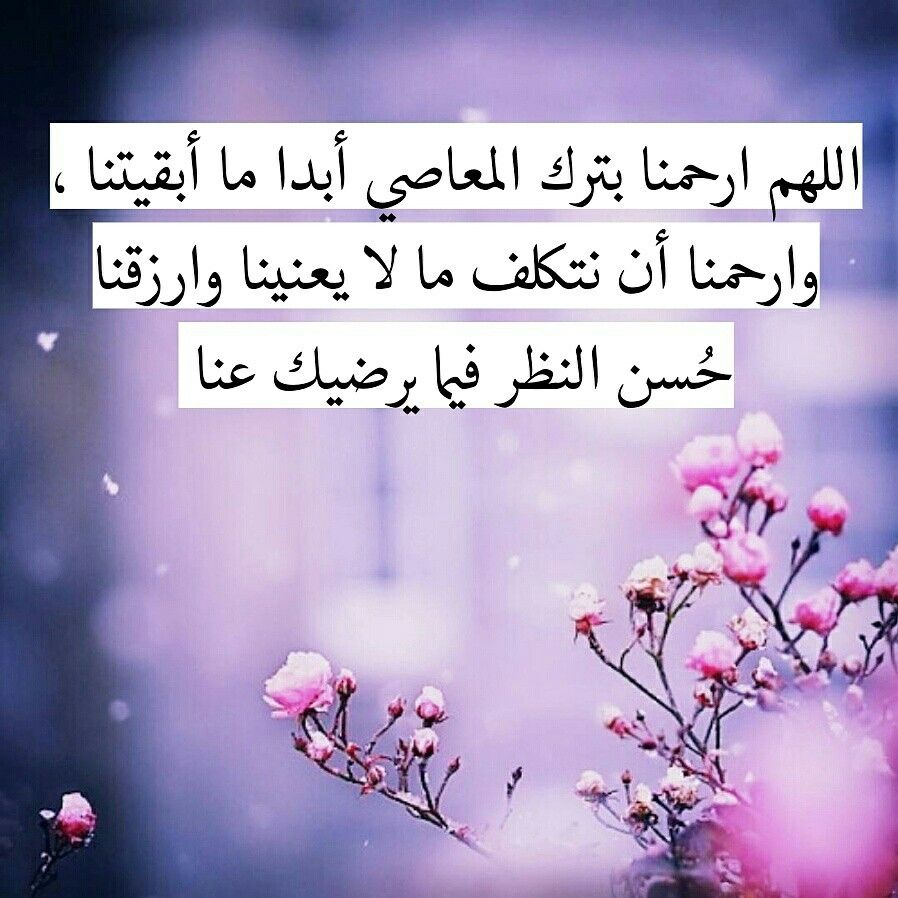 Pin By Manal On منشوراتي المحفوظة Home Decor Decals Poster Islam