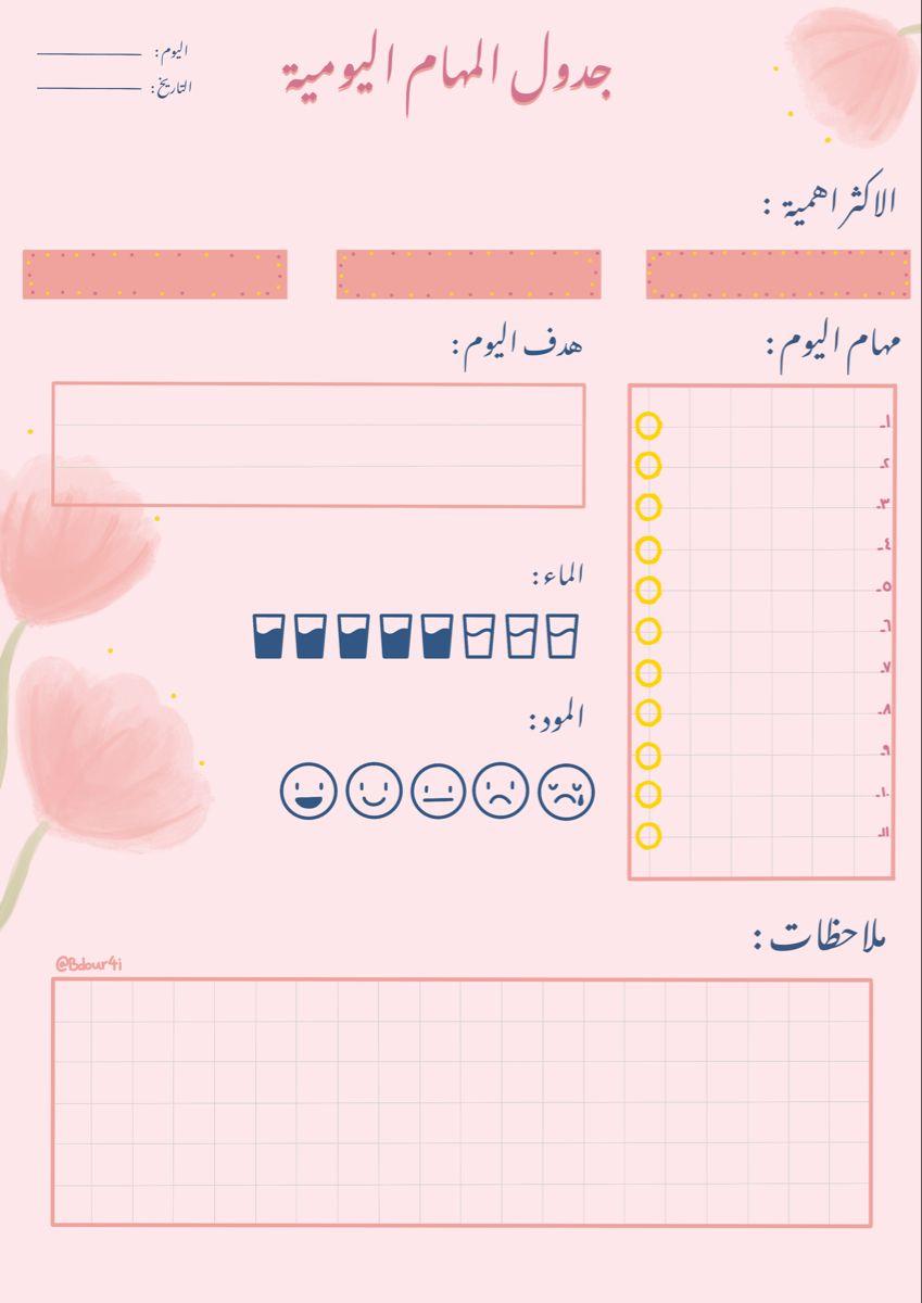 جدول مهام يومية Kids Planner Study Planner Printable Bullet Journal Lettering Ideas