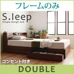 棚・コンセント付き収納ベッド【S.leep】エス・リープ【フレームのみ】ダブル【楽天市場】