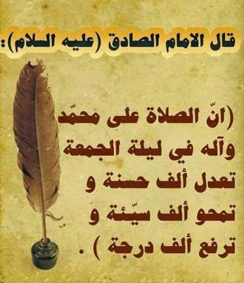 الصلاة على محمد وال محمد ليلة الجمعة Calligraphy Arabic Calligraphy Islamic Quotes