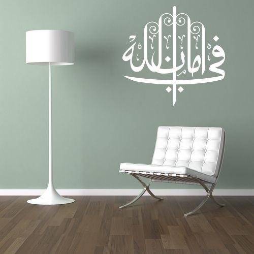 stickers islam en calligraphie arabe ideal pour une decoration ...