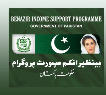 How to Check BISP Payment by CNIC Number Detail Tracking