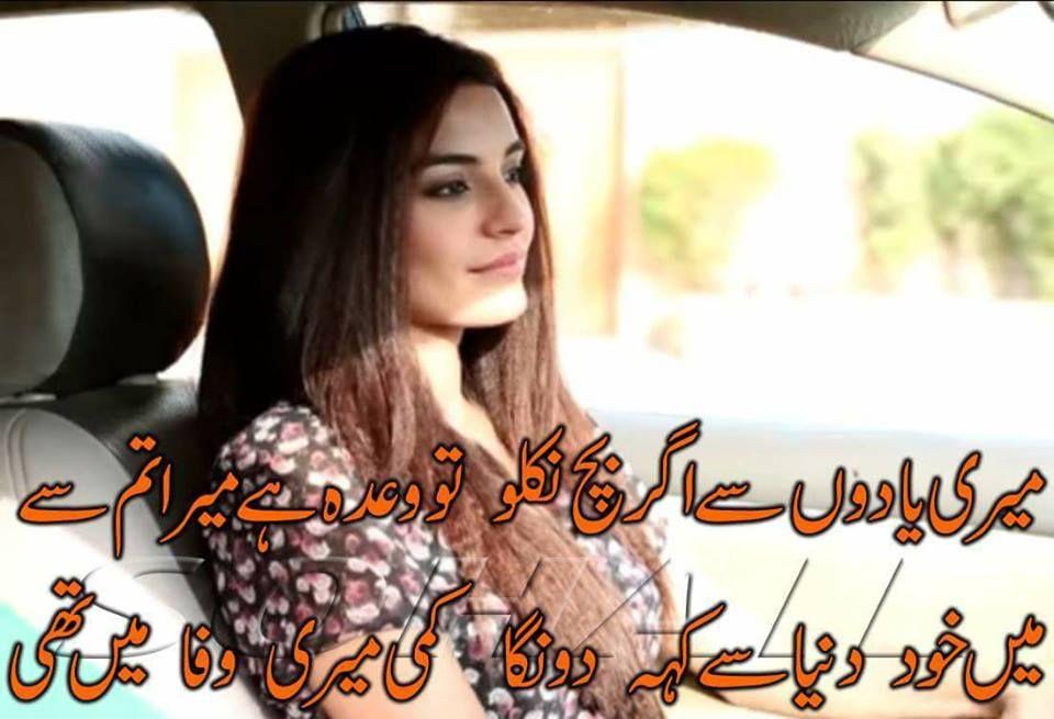 love shayari in urdu Love Urdu Shayri | andaz e shayari