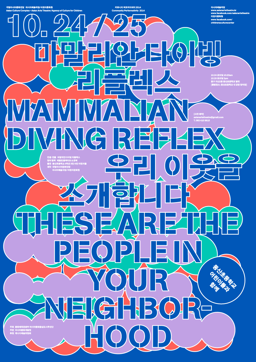 these are the people in your neighborhood poster by sulki min