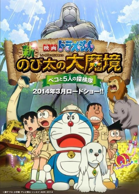 Watch Movies Online: Doraemon the Movie: New Nobita's Great
