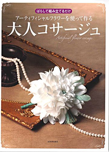 Book Artificial Flower Corsage (Japanese) #id19709