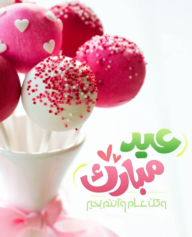 كل عام وانتم بالف خير عيد مبارك عيد سعيد Eid Mubarik Eid Cards Happy Eid