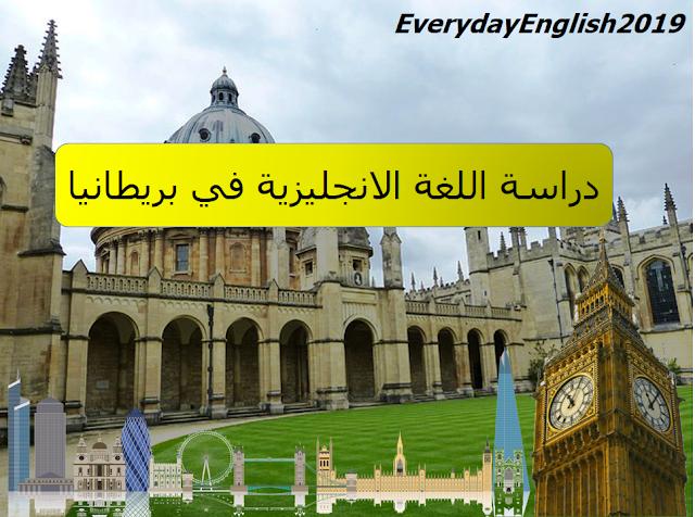 دراسة اللغة الانجليزية في بريطانيا English Study Learn English Ielts