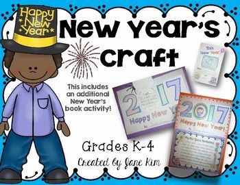 New Year S Craft And Book Activity 2018 2027 K To 4th Grade