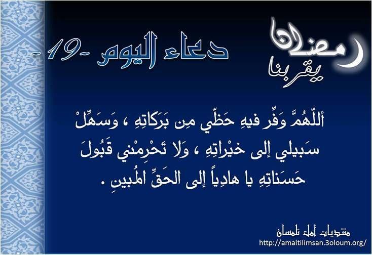 دعاء اليوم 19 من رمضان موقع حصاد نت الاخباري Ramadan Chalkboard Quote Art Ramadan Decorations