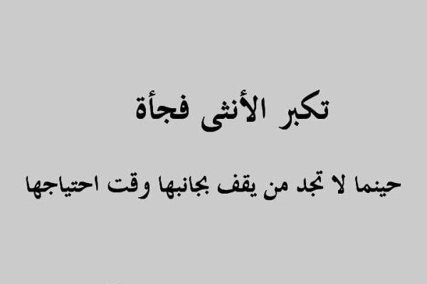 ومن دون ان نعلم كبرنا 100 عام Af Quotes Sayings Arabic Calligraphy