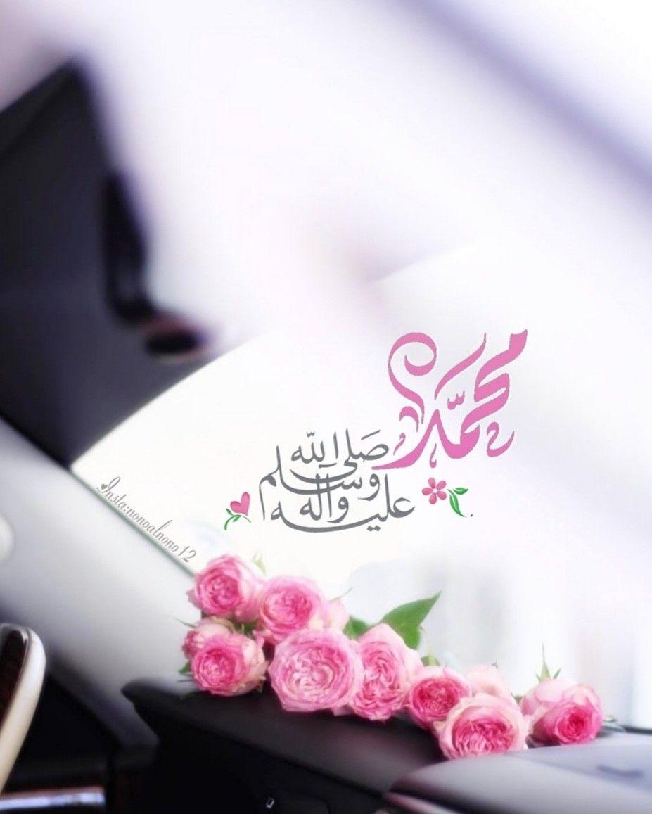 اللهم صل وسلم وبارك على سيدنا محمد Islamic Pictures Quran Karim Islamic Teachings