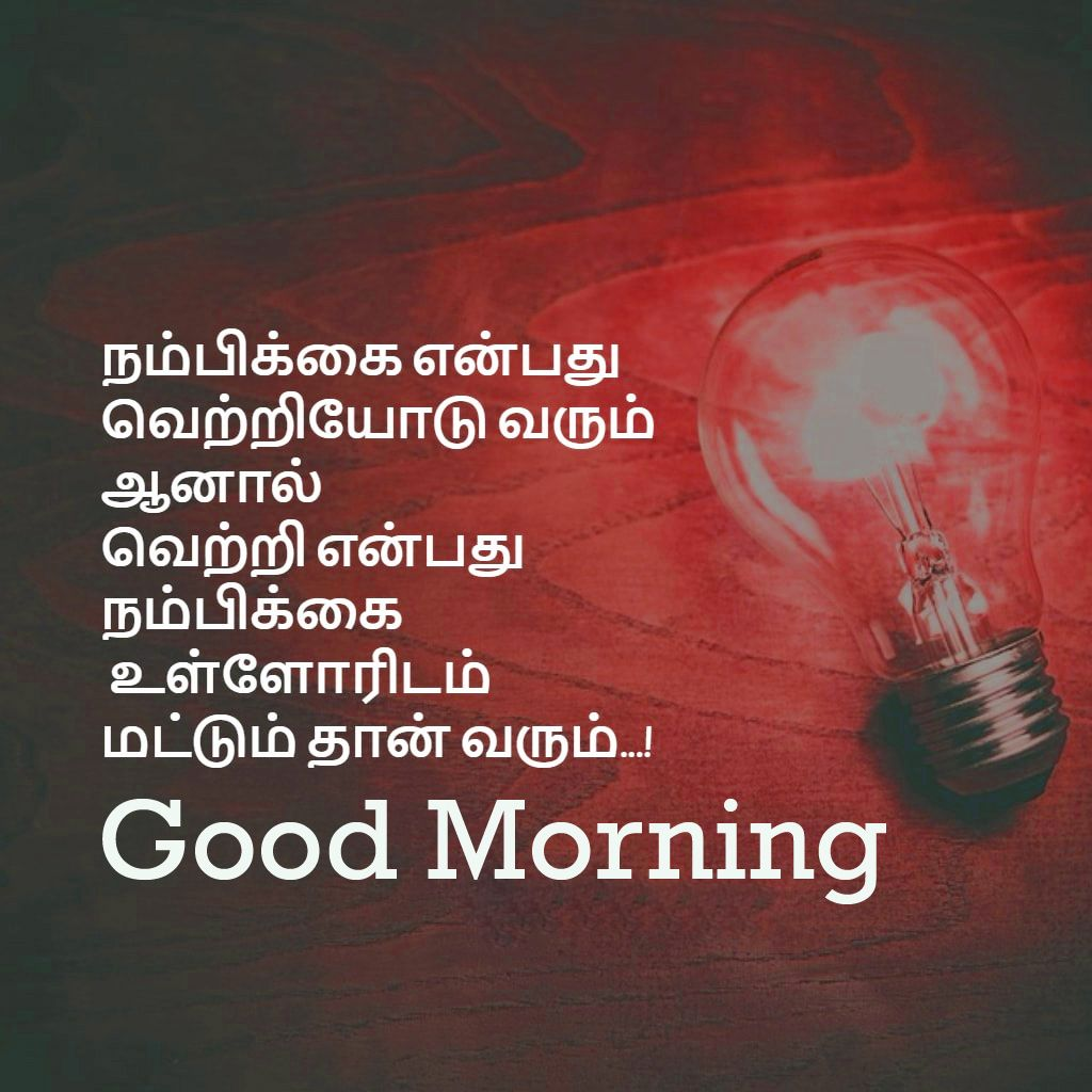 Tamil Good Morning Images 145 Good Morning Tamil Kavithai Wallpaper Photos Pictures Pics Good Morning Life Quotes Good Morning Images Morning Greetings Quotes
