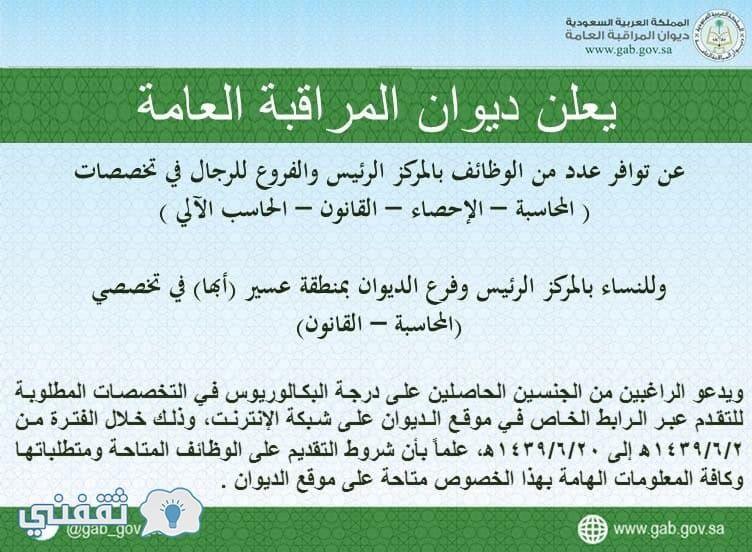 رابط التسجيل في وظائف ديوان المراقبة العامة بالمملكة العربية السعودية شروط التقديم للرجال والنساء والمواعيد المحددة لكل مؤهل من ال Math Journal Bullet Journal
