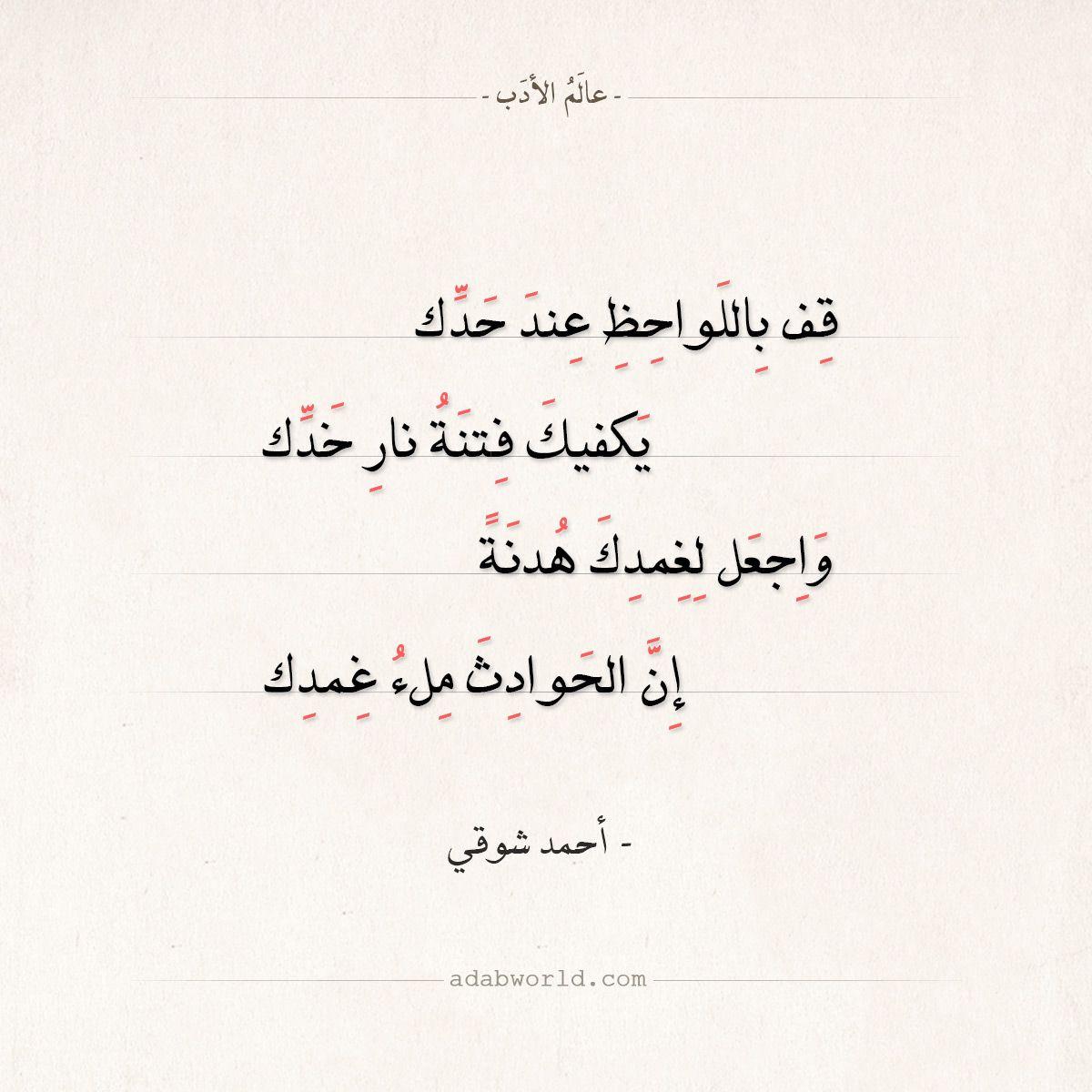 شعر أحمد شوقي قف باللواحظ عند حدك عالم الأدب Words Math Writing