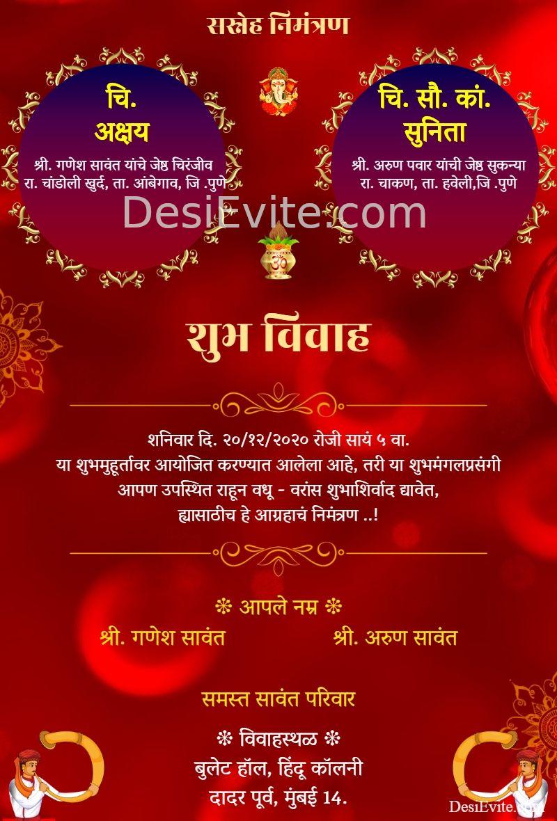 Pin On Marathi Wedding Message Template
