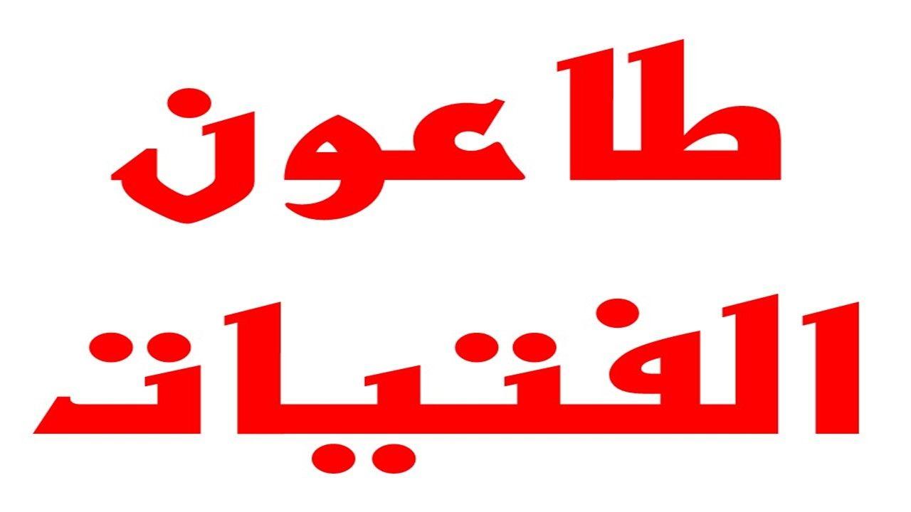 طاعون الفتيات Tech Company Logos Company Logo Logos