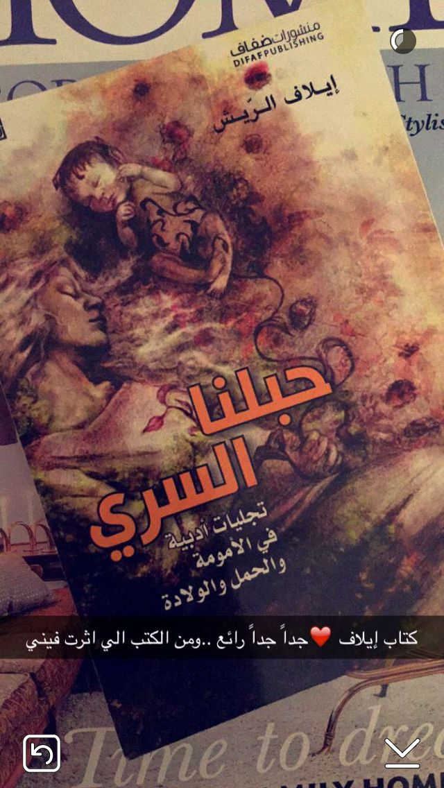 Pin By Chaimae Lc On كتب Books Books Mother Books Pdf Books Reading