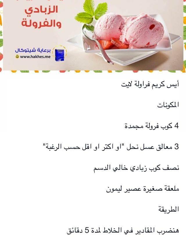 ايس كريم فراولة لايت Food Fruit Healthy Recipes