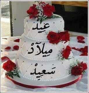 عيد ميلاد سعيد 1082015 Eid Milad Happy Birthday Images Eid