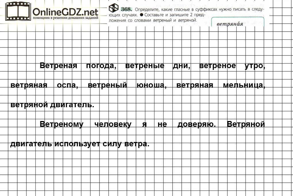 The houses of parliament переводить по русски 8класс