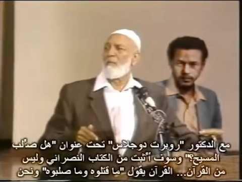أحمد ديدات صورتان للمسيح قرآنيه وانجيليه مترجم Ahmed Deedat