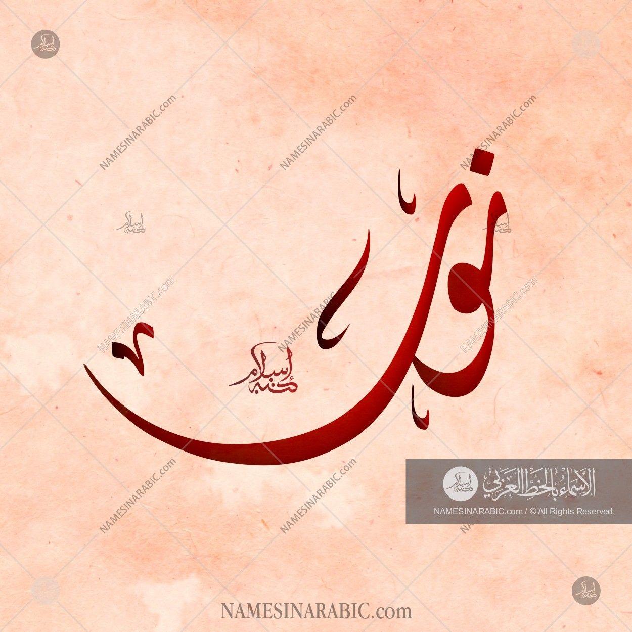 Noor Name In Diwani Arabic Calligraphy Calligraphy Letters Alphabet Calligraphy Name Calligraphy