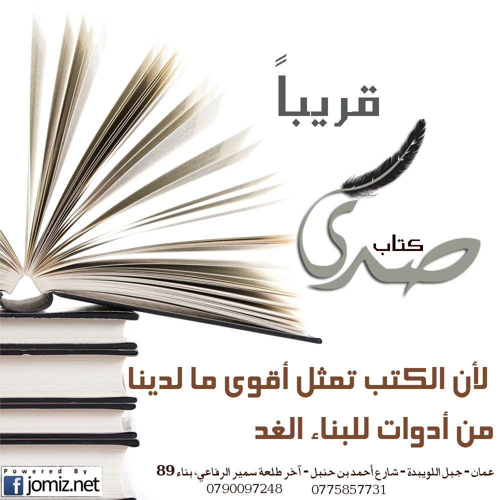 لأن الكتب تمثل أقوى ما لدينا من أدوات للبناء الغد قريبا صدى صورة وكتاب ملتقى ثقافي 0790097248 Owlet Jin Power