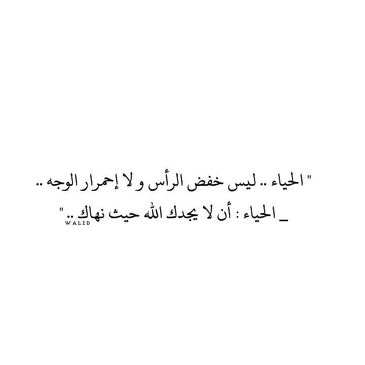 الحياء أن لايجدك الله حيث نهاك Arabic Quotes Islam Quran Quotes