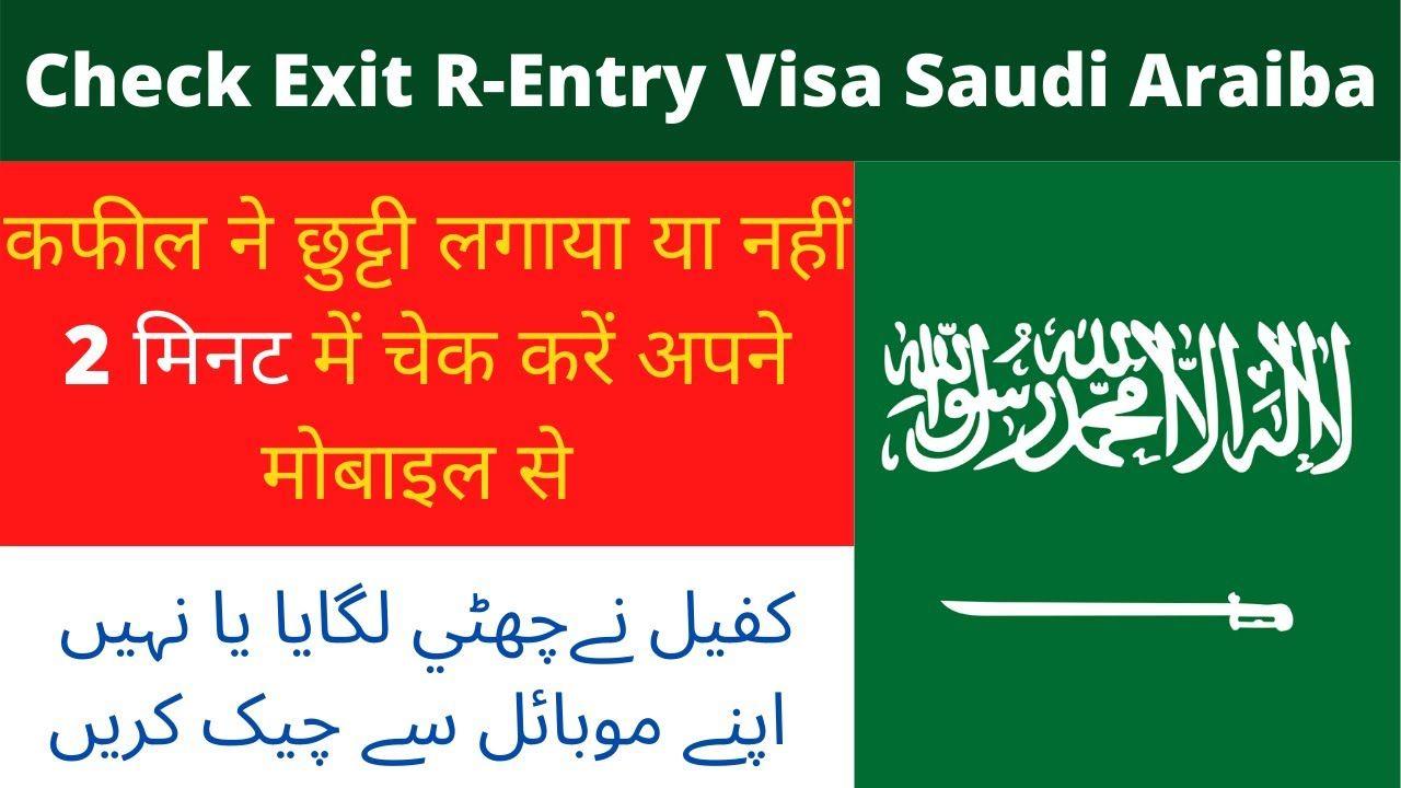 How To Check Exit Visa In Saudi 2020 Chhutti Check Karne Ka Tarika Visa Exit Status