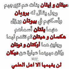 اجمل شعر عن الكيمياء صور حب Chemistry Love Images Arabic Calligraphy