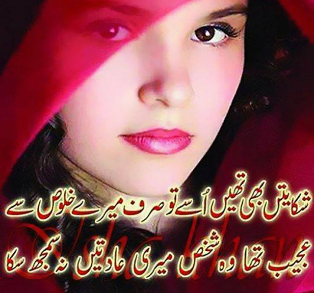 All-in-One: Poetry Romantic & Lovely , Urdu Shayari Ghazals ...