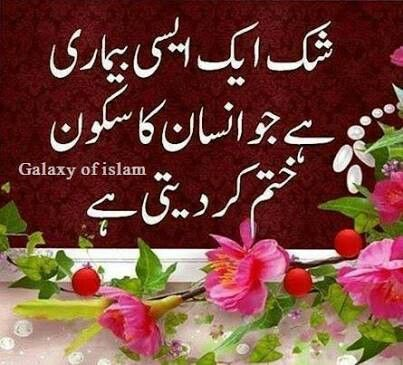 Urdu Quotes Islamic Life Poetry Live On Quote Real